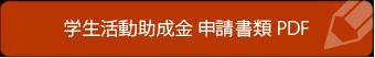 学生活動助成金 申請書類PDF