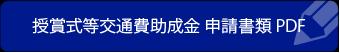 授賞式等交通費助成金 申請書類PDF